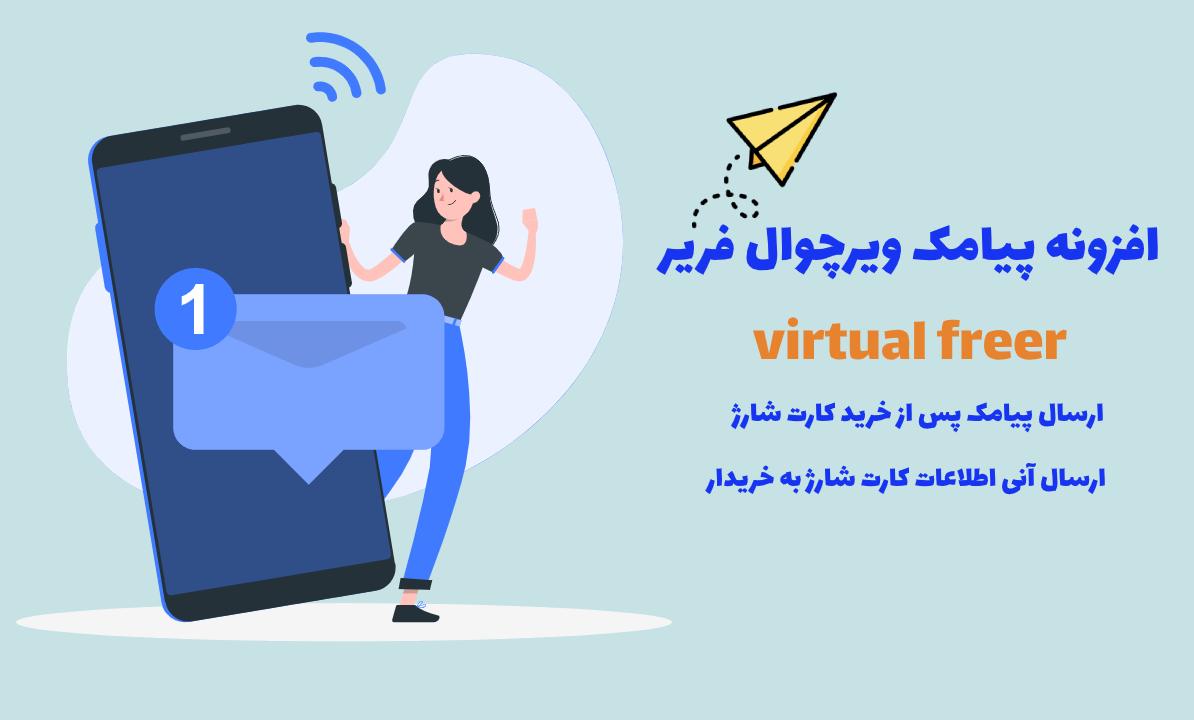 افزونه پیامکی virtual freer (ویرچوال فریر)