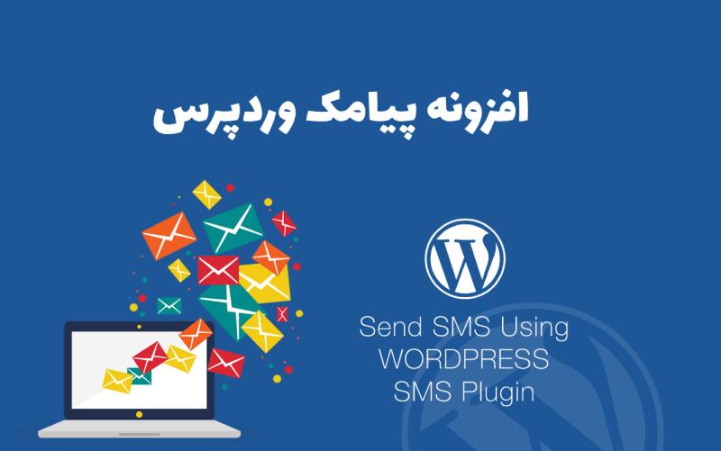 افزونه WP SMS پیامک وردپرس