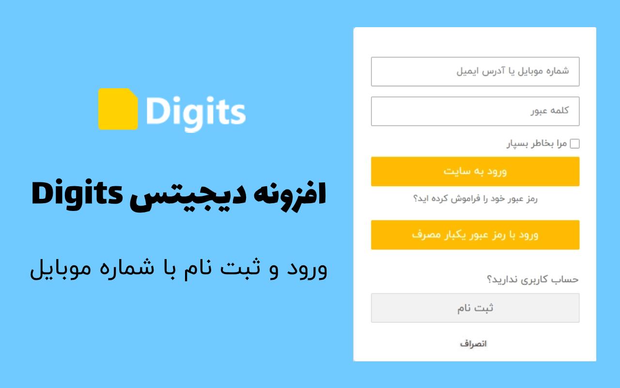 افزونه تایید شماره موبایل Digits